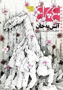 مجله هفتهنامه چلچراغ- شماره ۶۹۵
