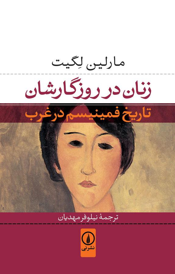 کتاب زنان در روزگارشان