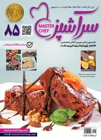 مجله دو هفتهنامه سرآشپز – شماره ۸۵