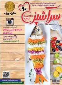مجله دو هفتهنامه سرآشپز – شماره ۹۰
