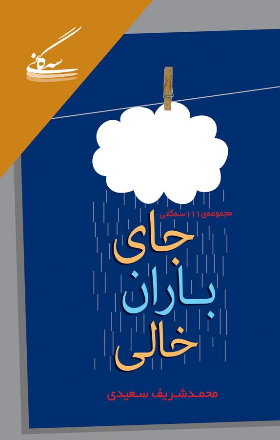 کتاب جای باران خالی