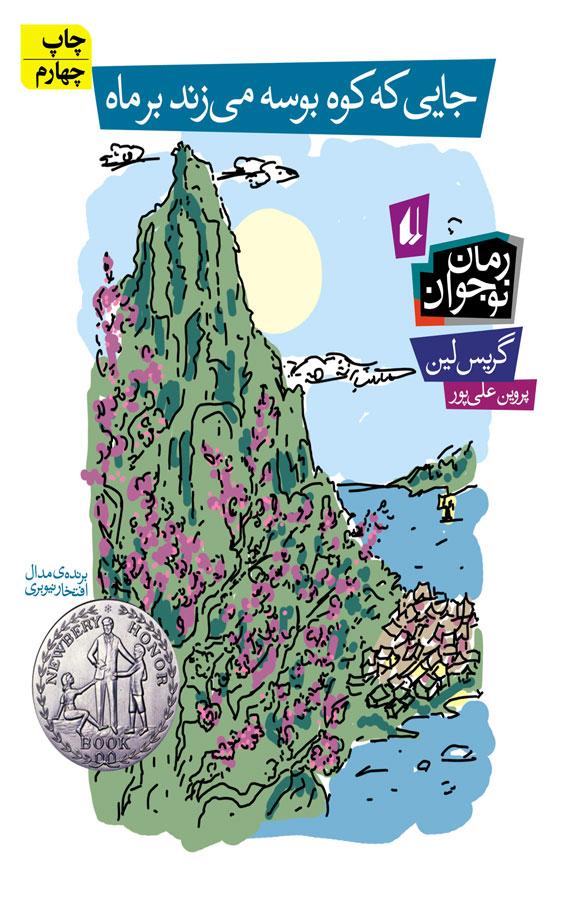 کتاب جایی که کوه بوسه میزند بر ماه