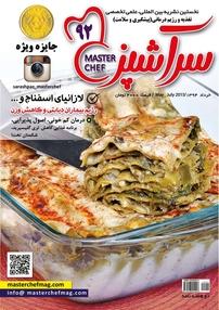 مجله دو هفتهنامه سرآشپز – شماره ۹۲