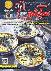 مجله دو هفتهنامه سرآشپز – شماره ۹۳