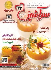 مجله دو هفتهنامه سرآشپز – شماره ۹۴