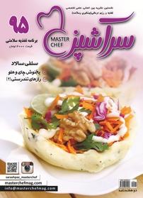 مجله دو هفتهنامه سرآشپز – شماره ۹۵