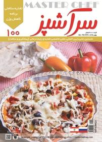 مجله دو هفتهنامه سرآشپز – شماره ۱۰۰