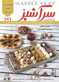مجله دو هفتهنامه سرآشپز – شماره ۱۰۱