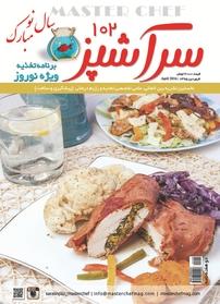 مجله دو هفتهنامه سرآشپز – شماره ۱۰۲