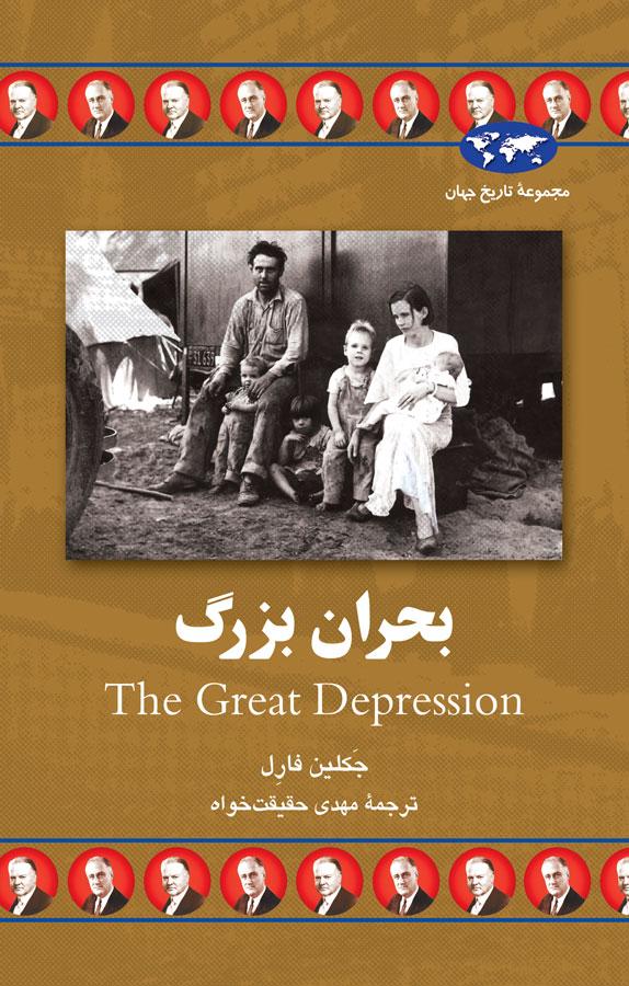 کتاب بحران بزرگ