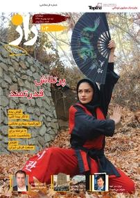 مجله دوهفتهنامه راز- شماره ۱۰۳