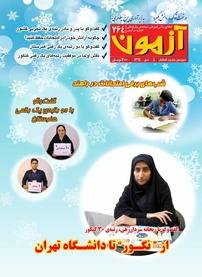 مجله آزمون- شماره ۲۶۴
