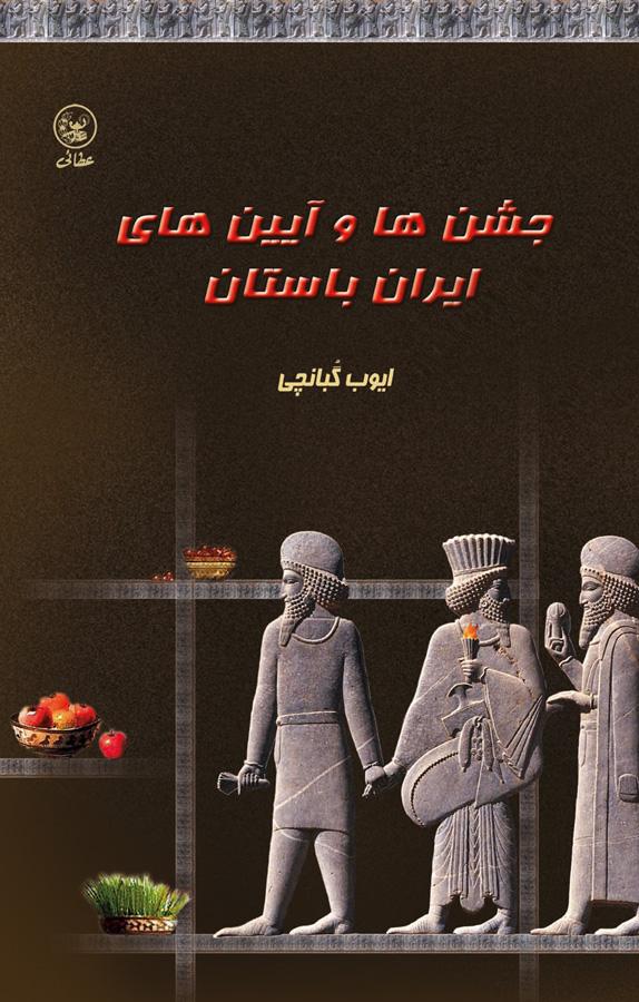 کتاب جشن ها و آئین های ایران باستان