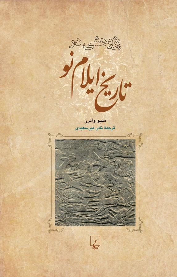 کتاب پژوهشی در تاریخ ایلام نو
