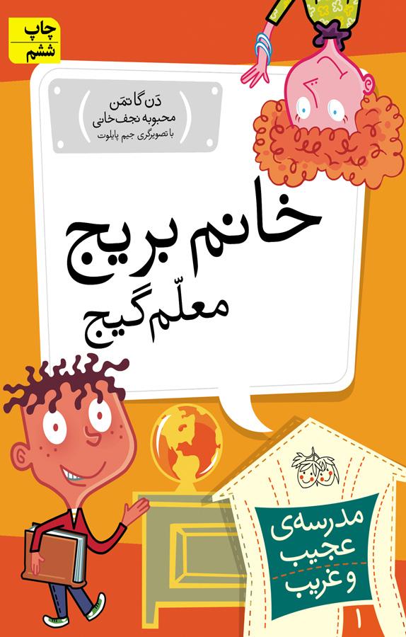 کتاب خانم بریج، معلم گیج