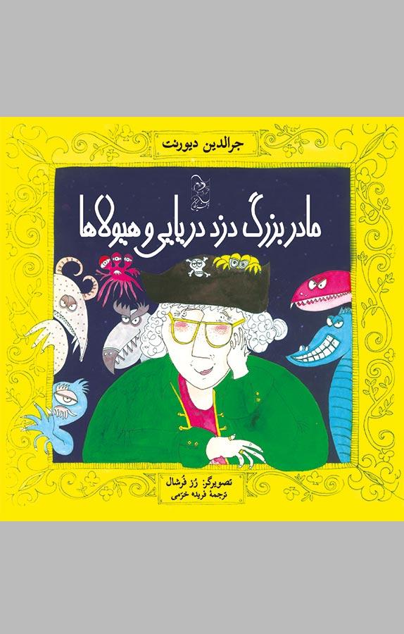 کتاب مادربزرگ دزد دریایی و هیولاها