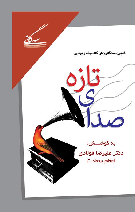 کتاب صدای تازه