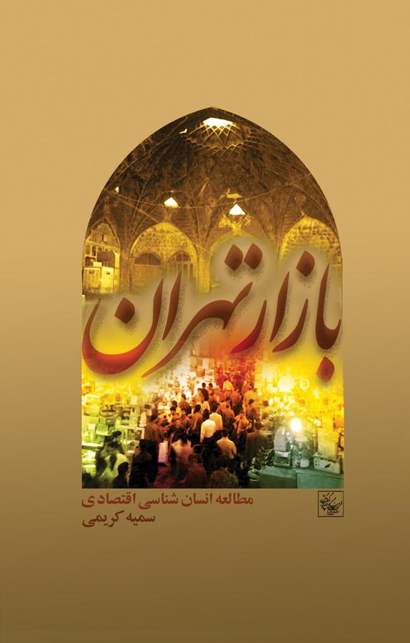 کتاب بازار تهران