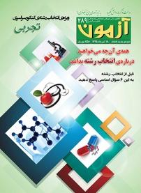 مجله آزمون- شماره ۲۸۹