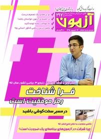 مجله آزمون- شماره ۲۹۷