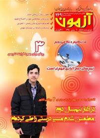مجله آزمون- شماره ۲۶۹