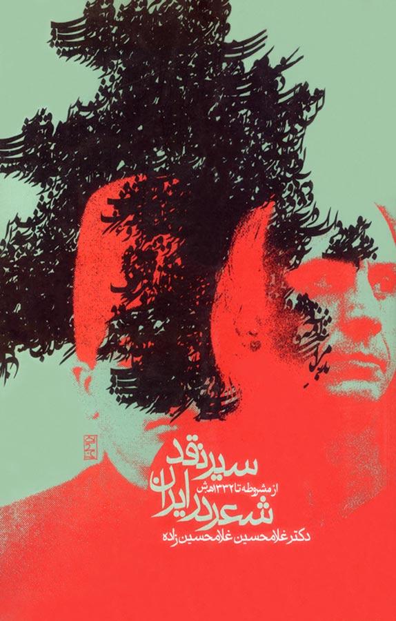 کتاب سیر نقد شعر در ایران