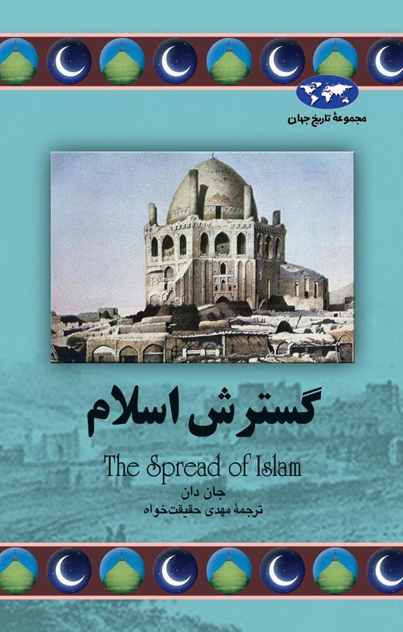 کتاب گسترش اسلام