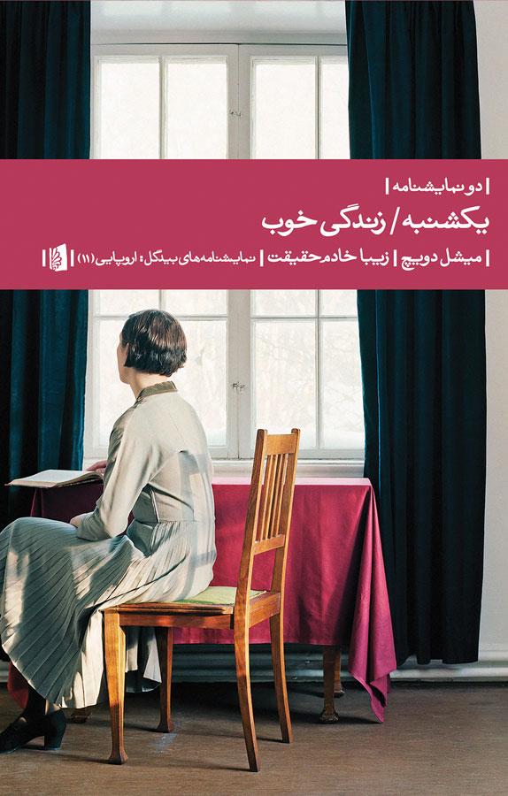 کتاب یکشنبه و زندگی خوب