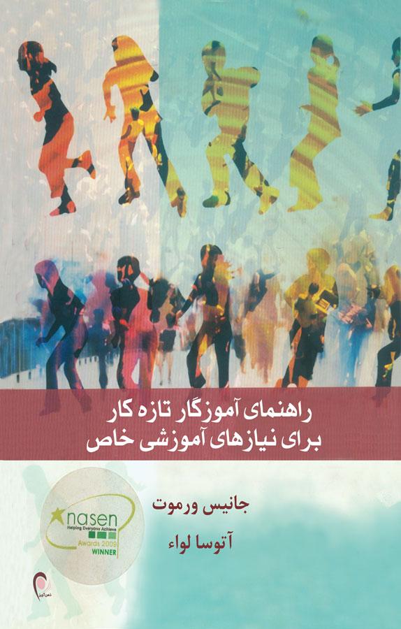 کتاب راهنمای آموزگاران تازهکار برای نیازهای آموزشی خاص