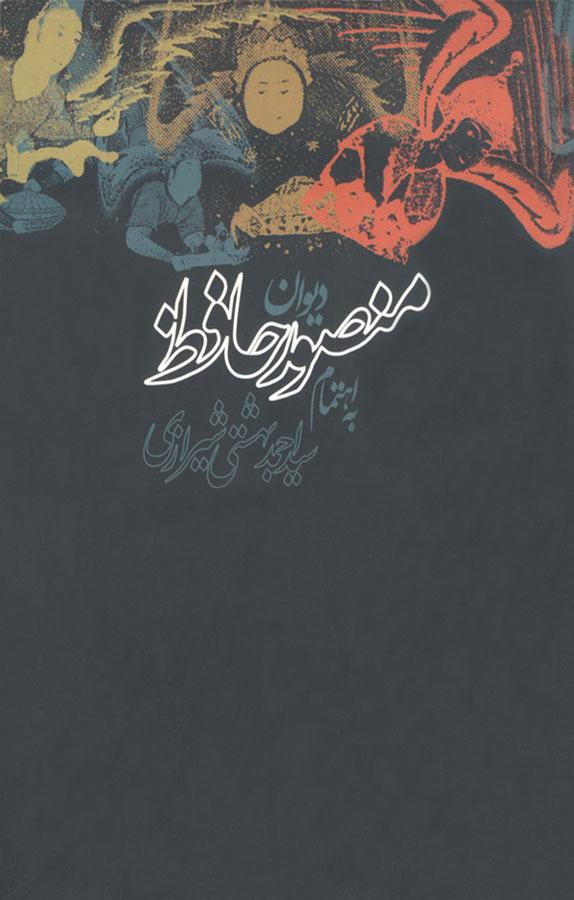 کتاب دیوان منصور حافظ