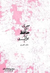 کتاب «آقای حافظ» ... بیکار... است