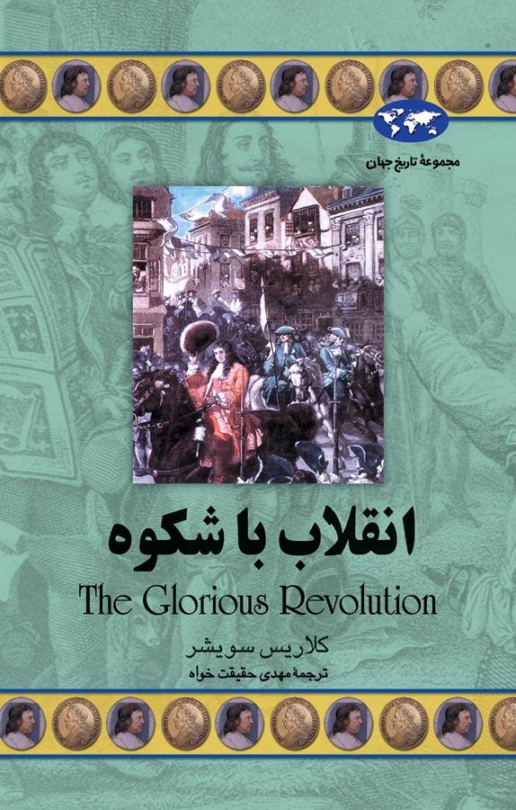 کتاب انقلاب باشکوه