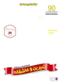 مجله ماهنامه آشپزی مثبت جدید شماره ۶۶