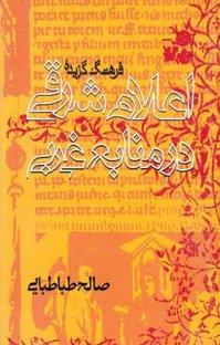 کتاب فرهنگ گزیده اعلام شرقی در منابع غربی
