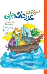 کتاب سرزمین عددهای قرآنی