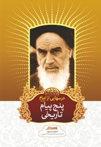 درسهایی از امام: پنج پیام تاریخی امام خمینی قدس سره (نسخه PDF)