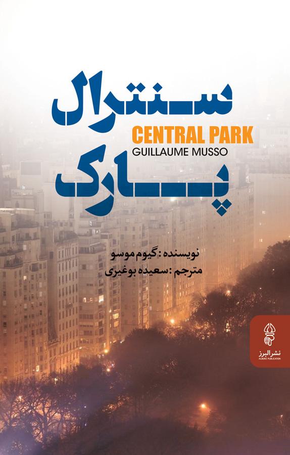 کتاب سنترال پارک