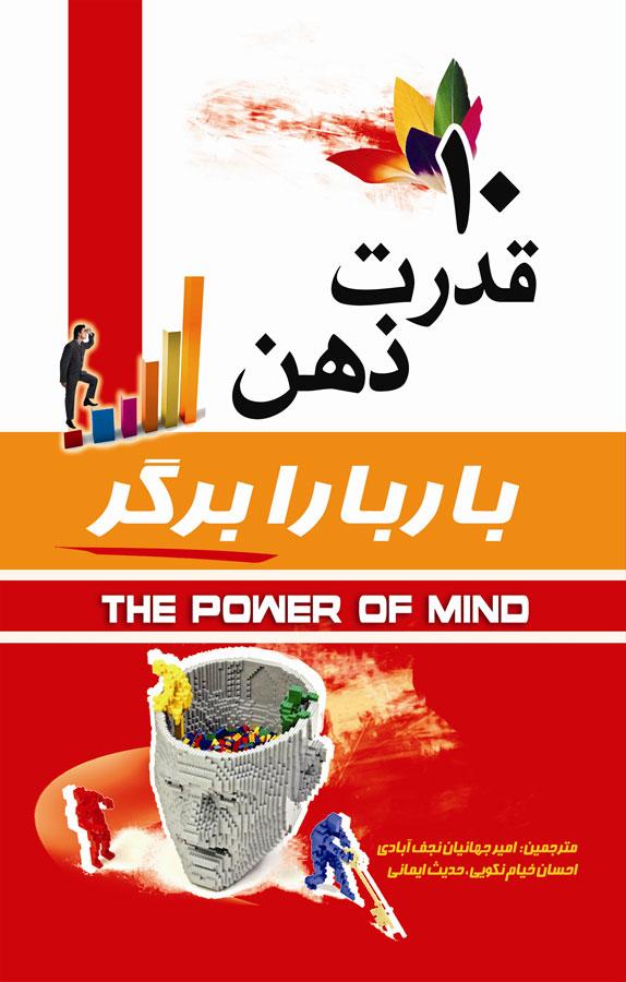 کتاب ۱۰  قدرت ذهن