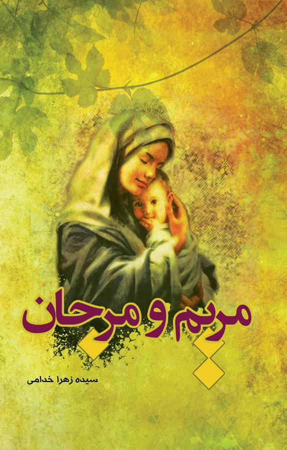 کتاب مریم و مرجان