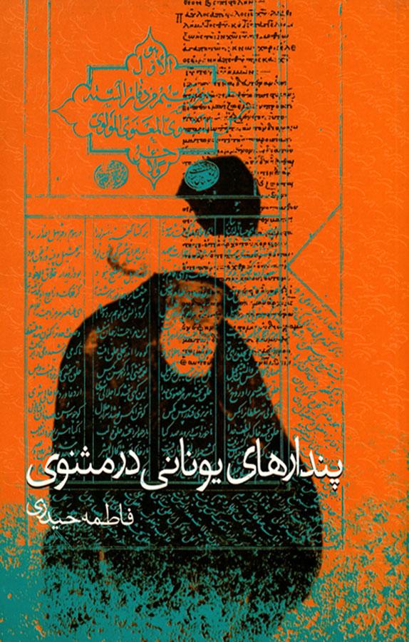 کتاب پندارهای یونانی در مثنوی