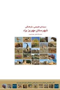 کتاب سیمای طبیعی – فرهنگی شهرستان مهریز یزد