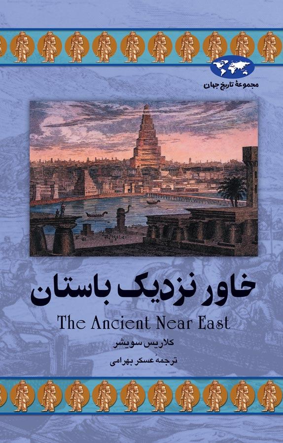 کتاب خاور نزدیک باستان