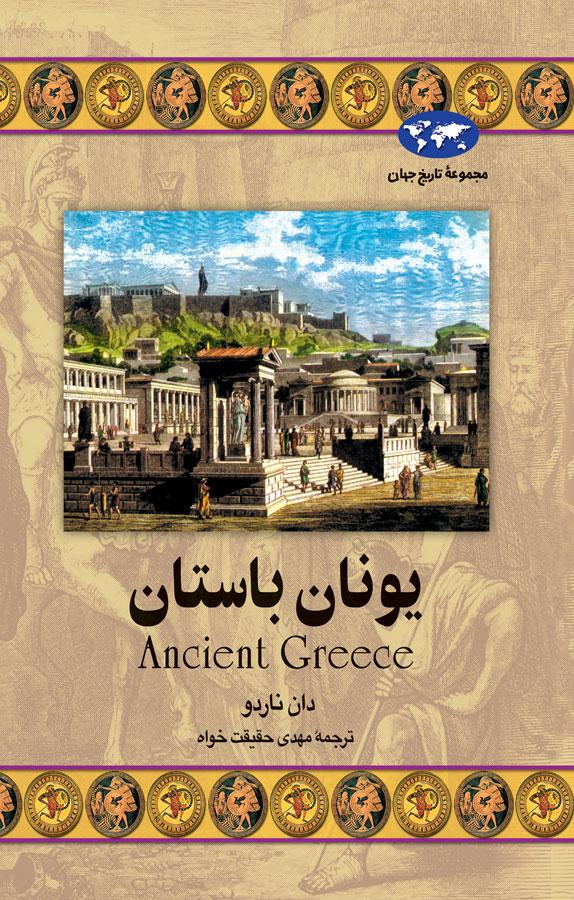 کتاب یونان باستان