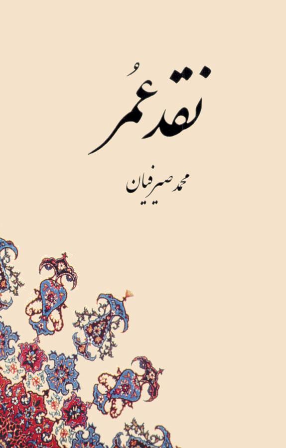 کتاب نقد عمر