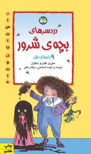 کتاب دردسرهای بچهی شرورو – مجموعه داستان طنز