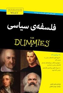 کتاب فلسفه سیاسی (نسخه PDF)