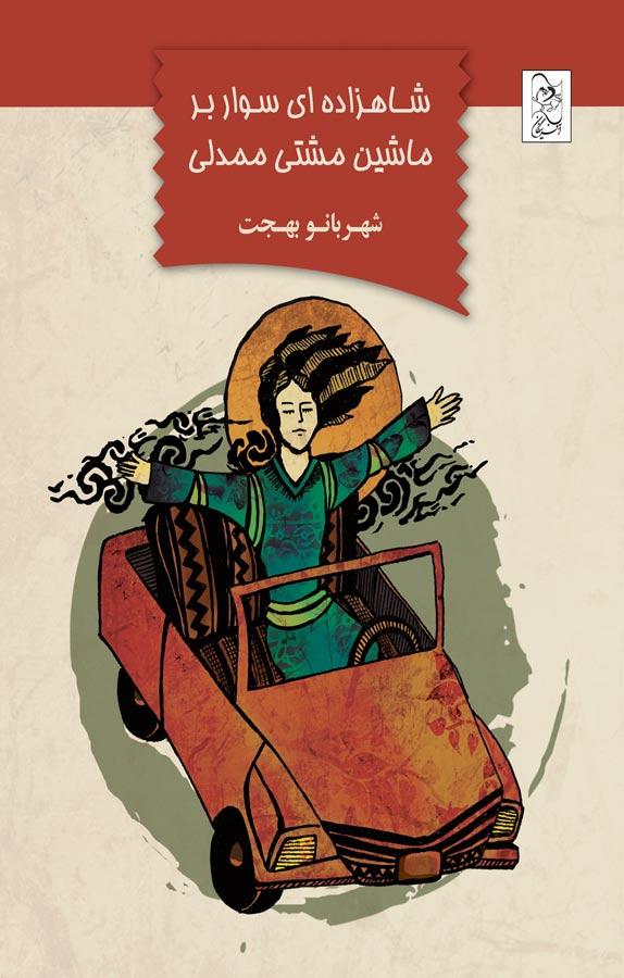 کتاب شاهزادهای سوار بر ماشین مشتی ممدلی