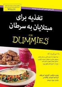 کتاب تغذیه برای مبتلایان به سرطان (نسخه PDF)