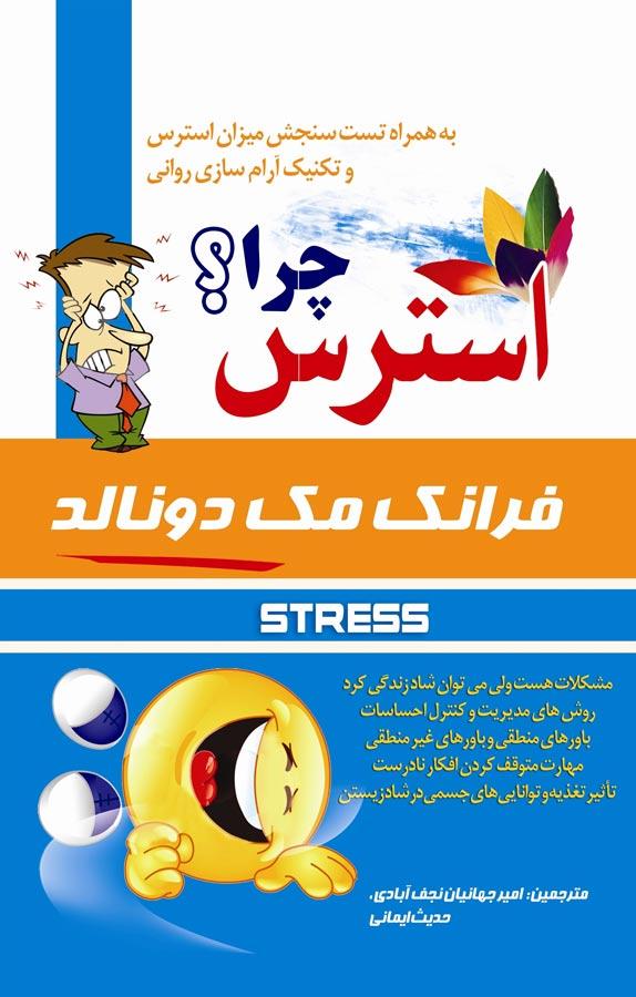 کتاب استرس چرا؟