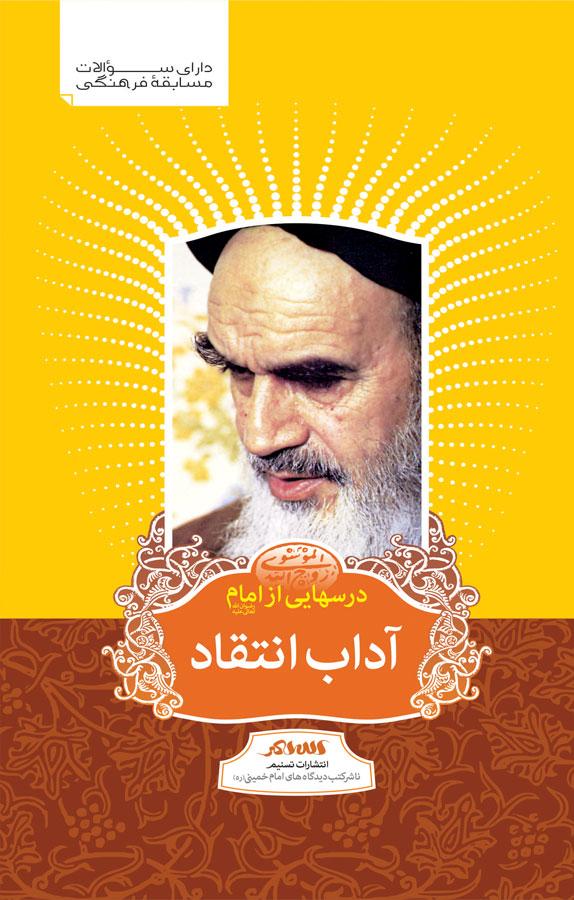 کتاب درسهایی از امام